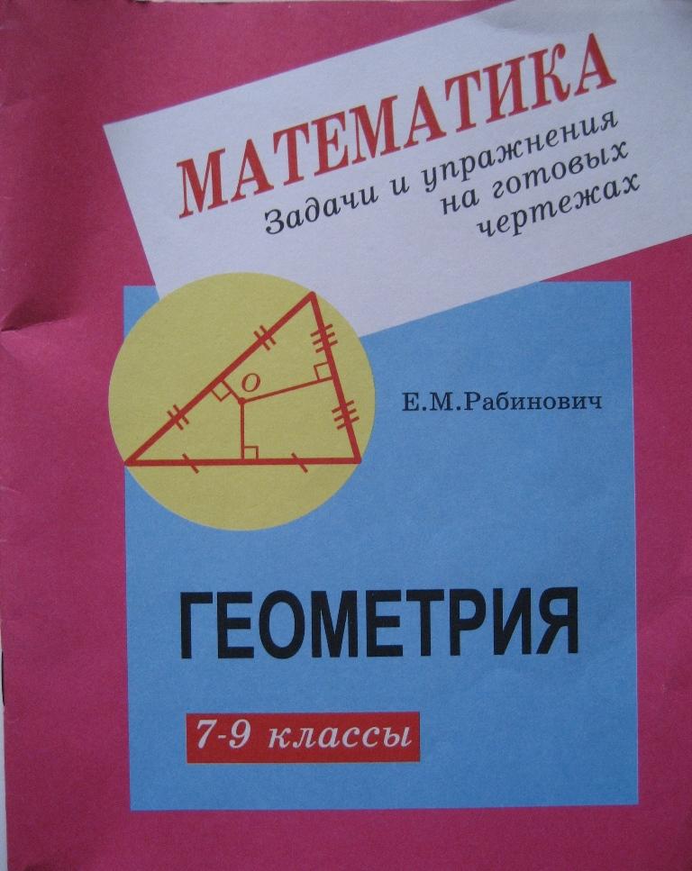 Рабинович Е М Геометрия I Решебник